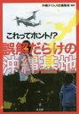【新品】【本】これってホント!?誤解だらけの沖縄基地 沖縄タイムス社編集局/編著