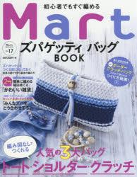 【新品】【本】初心者でもすぐ編めるMartズパゲッティバッグBOOK