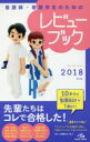【新品】【本】看護師・看護学生のためのレビューブック 岡庭豊/編集