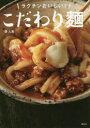 【新品】【本】ラクチンおいしい!こだわり麺 堤人美/著
