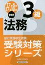【新品】【本】銀行業務検定試験受験対策シリーズ法務3級 17年6月17年10月受験用