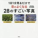【新品】【本】1日1分見るだけで目がよくなる28のすごい写真 林田康隆/著