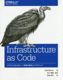 【新品】【本】Infrastructure as Code クラウドにおけるサーバ管理の原則とプラクティス Kief Morris/著 宮下剛輔/監訳 長尾高弘/訳