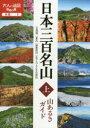 【新品】【本】日本三百名山山あるきガイド 上