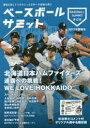 【新品】【本】ベースボールサミット 第12回 『ベースボールサミット』編集部/編著