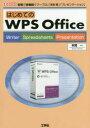 【新品】【本】はじめてのWPS Office 安価で高機能!「ワープロ」「表計算」「プレゼンテーション」 本間一/著 I …