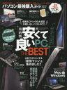 【新品】【本】パソコン最強購入ガイド 安くて良いパソコンBEST 2017
