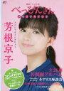 【新品】【本】べっぴんさんメモリアルブック 連続テレビ小説