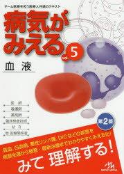 【新品】【本】病気がみえる vol.5 血液 医療情報科学研究所/編集