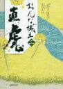 【新品】【本】おんな城主直虎 2 森下佳子/作 豊田美加/ノベライズ