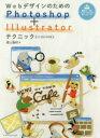 【新品】【本】WebデザインのためのPhotoshop+Illustratorテクニック 瀧上園枝/著
