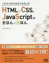 【新品】【本】これからWebをはじめる人のHTML & CSS、JavaScriptのきほんのきほん たにぐちまこと/著