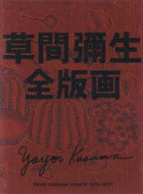 【新品】【本】草間彌生全版画 1979−2017 草間彌生/著