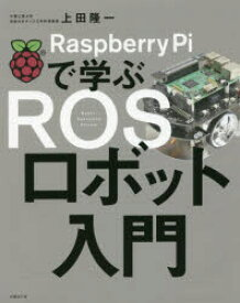 Raspberry Piで学ぶROSロボット入門 上田隆一/著