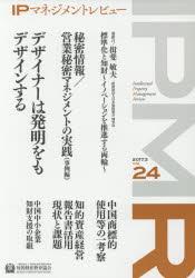 【新品】【本】IPマネジメントレビュー Vol.24