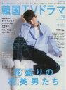 【新品】【本】もっと知りたい!韓国TVドラマ vol.78