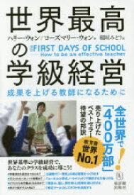 世界最高の学級経営 成果を上げる教師になるために ハリー・ウォン/著 ローズマリー・ウォン/著 稲垣みどり/訳