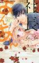 【新品】【本】社長とあんあん 11秒間の恋の記憶 佐々木柚奈/著