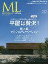 【新品】【本】モダンリビング 232(2017MAY)