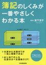 【新品】【本】簿記のしくみが一番やさしくわかる本 高下淳子/著