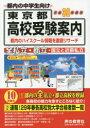 【新品】【本】東京都高校受験案内 平成30年度用 声の教育社編集部/編集