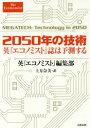 【新品】【本】2050年の技術 英『エコノミスト』誌は予測する 英『エコノミスト』編集部/著 土方奈美/訳