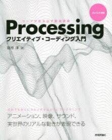 【新品】【本】Processingクリエイティブ・コーディング入門 コードが生み出す創造表現 田所淳/著