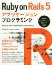 【新品】【本】Ruby on Rails 5アプリケーションプログラミング 山田祥寛/著