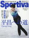 【新品】【本】羽生結弦平昌への道Road to PyeongChang 日本フィギュアスケート2016−2017シーズン《総集編》