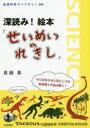 【新品】【本】深読み!絵本『せいめいのれきし』 真鍋真/著