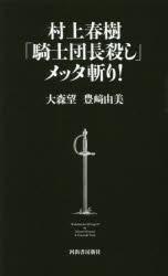 【新品】【本】村上春樹「騎士団長殺し」メッタ斬り! 大森望/著 豊崎由美/著