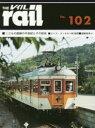 【新品】【本】レイル No.102