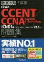 【新品】【本】Cisco CCENT/CCNA Routing & Switching問題集ICND1編〈100−105J〉〈200−125J〉 試験番号100...