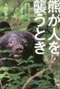 【新品】【本】熊が人を襲うとき 事故はどのように起き、進行するのか。助かる方法とは? 米田一彦/著