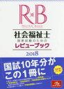 【新品】【本】社会福祉士国家試験のためのレビューブック 2018 医療情報科学研究所/編集