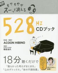 【新品】【本】もやもやがスーッと消える528Hz CDブック ACOON HIBINO/音楽・著 和合治久/監修