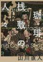 【新品】【本】珈琲桟敷の人々 山川直人/著