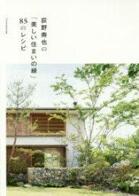 荻野寿也の「美しい住まいの緑」85のレシピ 荻野寿也/著