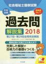 【新品】【本】社会福祉士国家試験過去問解説集 2018 日本ソーシャルワーク教育学校連盟/編集