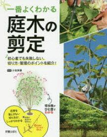 【新品】一番よくわかる庭木の剪定 初心者でも失敗しない、切り方・管理のポイントを紹介! 小池英憲/監修