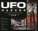 【新品】【本】謎の円盤UFO完全資料集成 GERRY ANDERSON'S スティーブン・ラリビエー/著 岸川靖/編 〔川崎久美子/訳〕