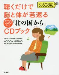 【新品】【本】聴くだけで脳と体が若返る528Hz「北の国から」CDブック Dr.528Hz ACOON HIBINO/著・音楽 和合治久/監修
