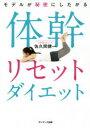 【新品】【本】モデルが秘密にしたがる体幹リセットダイエット 佐久間健一/著
