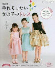 8a5736136c27d  新品  本 手作りしたい女の子のドレス 100cm・110cm・120cm