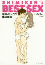 【新品】【本】SHIMIKEN's BEST SEX 最高のセックス集中講義 しみけん/著