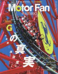 【新品】【本】モーターファン・イラストレーテッド 図解・自動車のテクノロジー Volume128 特集Gの真実 加速度と減速度