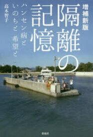【新品】【本】隔離の記憶 ハンセン病といのちと希望と 高木智子/著