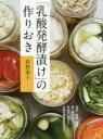 【新品】【本】「乳酸発酵漬け」の作りおき 荻野恭子/著