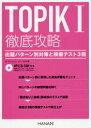 【新品】【本】TOPIK1徹底攻略 出題パターン別対策と模擬テスト3回 オユンジョン/著 ユンセロム/著