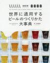 【新品】【本】世界に通用するビールのつくりかた大事典 ジェームズ・モートン/著 村松静枝/訳
